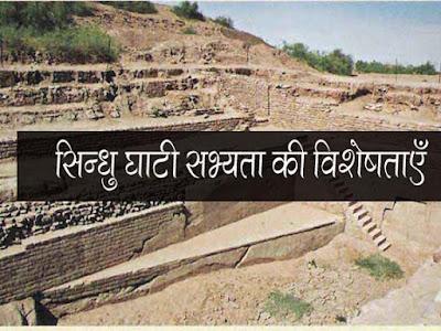 सिन्धु घाटी सभ्यता की विशेषताएँ भाग-02  Features of Indus Valley Civilization Part-02