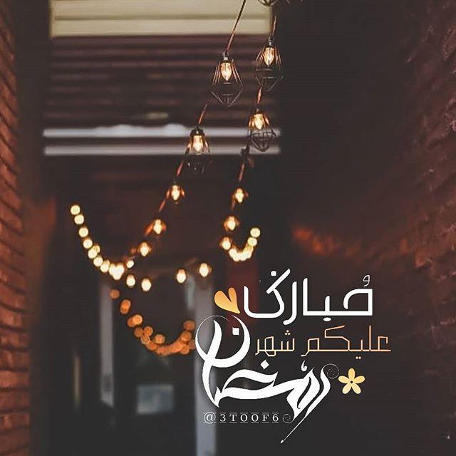 مدونة رمزيات مُبارك عليكم شهر رمضان