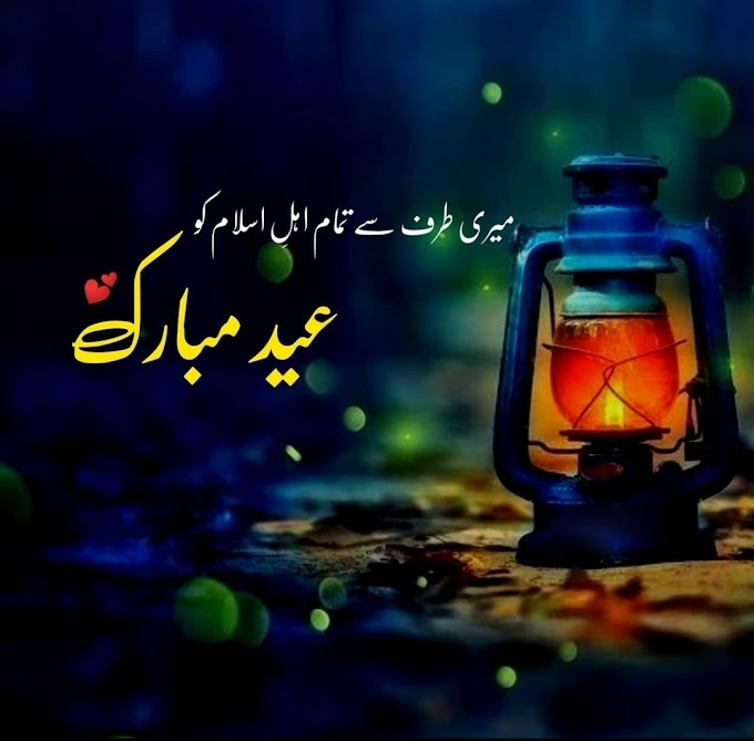 Eid mubarak Quotes and Sayings in urdu and English Greeting Wishes