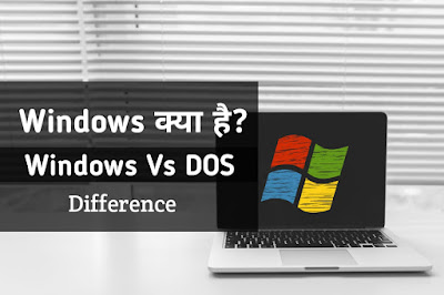 Windows क्या है? DOS Vs Windows