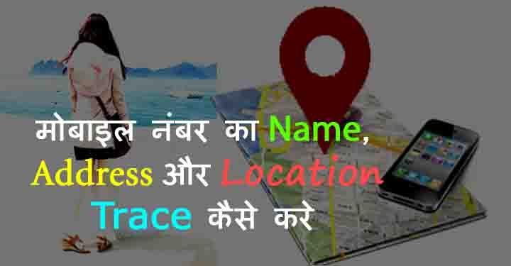 मोबाइल नंबर का Name, Address और Location Trace