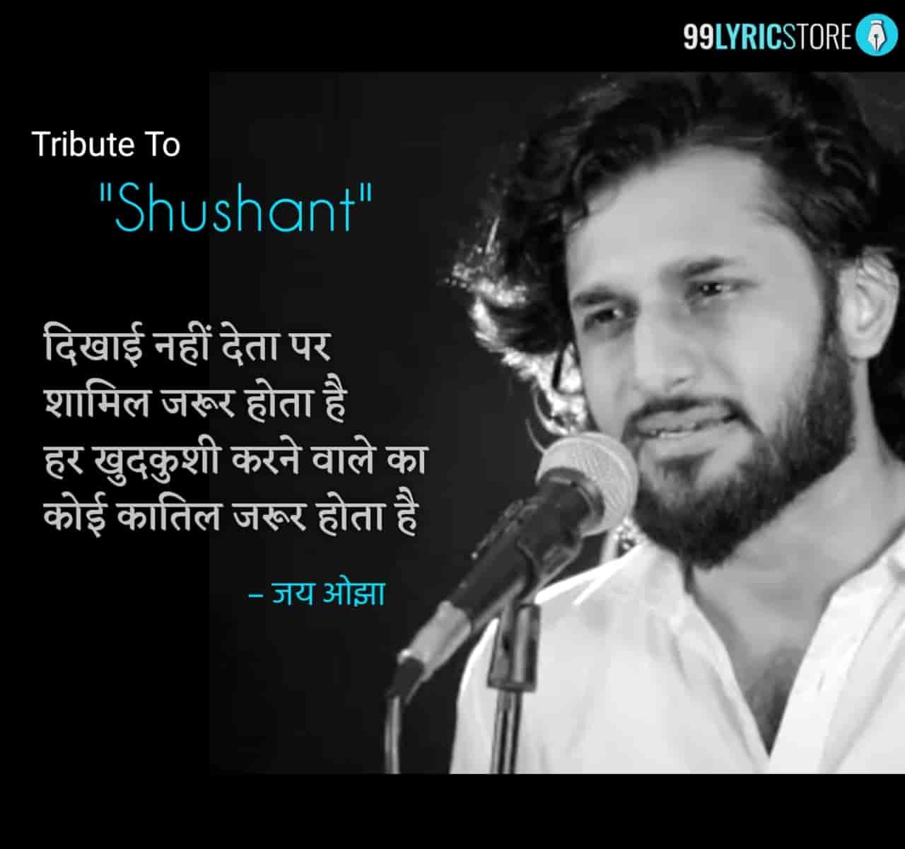 Yuhi Marta Nahi Koi Poetry By Jai Ojha Tribute to Sushant Singh Rajput