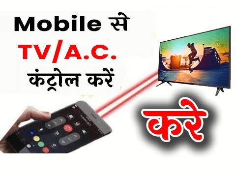 Mobile से TV / AC कंट्रोल करें