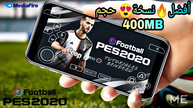أخيرا ! تحميل لعبة PES2020 للأندرويد PSP بحجم 400MB | كاميرا PS4 أخر الانتقالات | نسخة رهيبة 🔥🔥