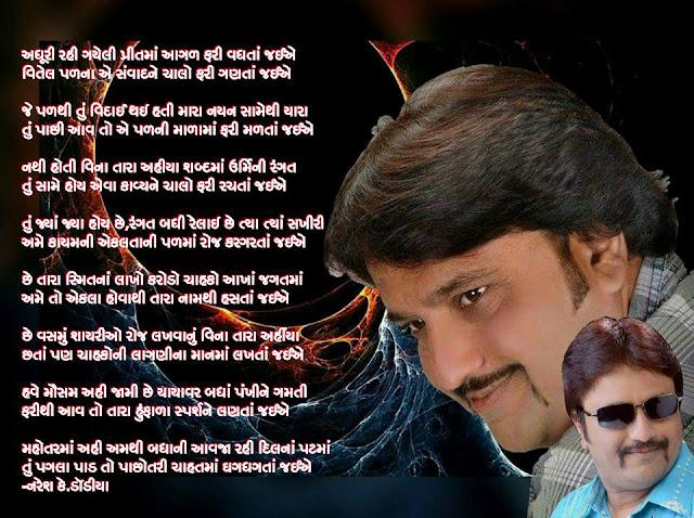 Adhuri Rahi Gayeli Preet Ma Gujarati Gazal By Naresh K. Dodia