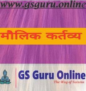 मौलिक कर्तव्य,maulik kartavya in hindi