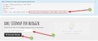 انشاء خريطة SITE MAP للموقع بصيغة XML خطوة بخطوة, انشاء خريطة موقع ,SITE MAP,انشاء خريطة موقع بصيغة XML , Create a sitemap map for the site in step-by-step XML format, Create a sitemap, SITE MAP, create an XML sitemap,