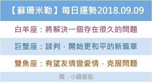【蘇珊米勒】每日運勢2018.09.09