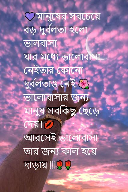 bangla love shayari 2020