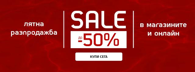 СПОРТ ДЕПО ЛЯТНА РАЗПРОДАЖБА  ДО -50%