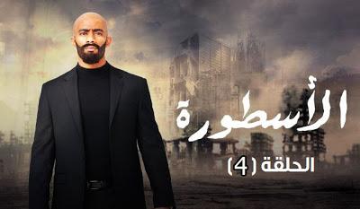 "Daily .. مشاهدة ""مسلسل الاسطورة"" الحلقة 4 الرابعة مع محمد رمضان الخميس 9-6-2016 كامله اون لاين"