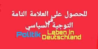 جميع أسئلة اختبار الجنسية الألمانية أو دروس التوجيه السياسي مترجمة الى اللغة العربية