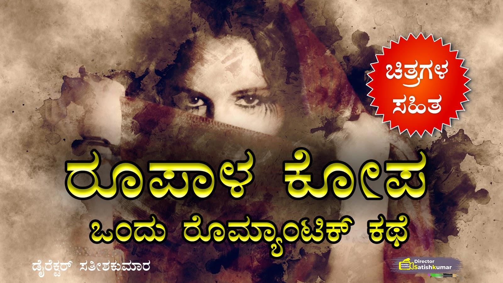 ರೂಪಾಳ ಕೋಪ ; ಒಂದು ರೊಮ್ಯಾಂಟಿಕ್ ಕಥೆ - Kannada Romantic Love Stories - ಕನ್ನಡ ಕಥೆ ಪುಸ್ತಕಗಳು - Kannada Story Books -  E Books Kannada - Kannada Books