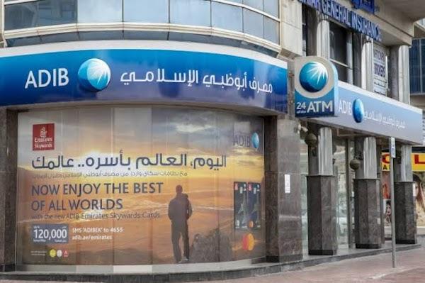 احصل على قرض بقيمة ٣٠٠ الف جمية من مصرف أبو ظبي الإسلامي