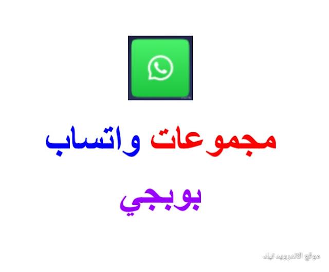 رابط قروب واتس اب ببجي موبايل لشباب والبنات الاكثر شعبية  واتس PUBG