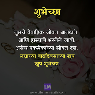 wedding anniversary wishes in marathi images, marriage anniversary images in marathi