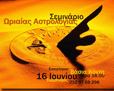 Vasia Konti 2013-06-06 19:03:00