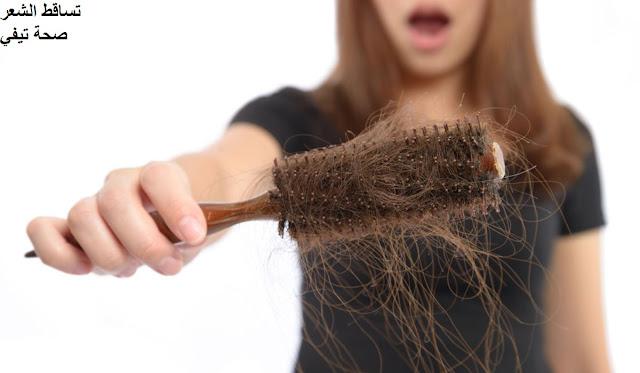 اسباب تساقط الشعر وافضل 5  طرق لعلاجه