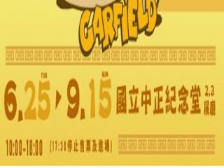 加菲貓40周年特展