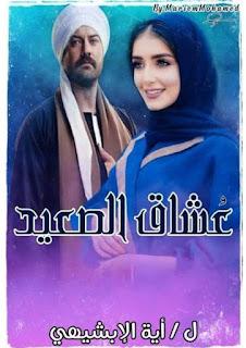 رواية عشاق الصعيد الفصل الثامن عشر 18 بقلم اية الابشيهي