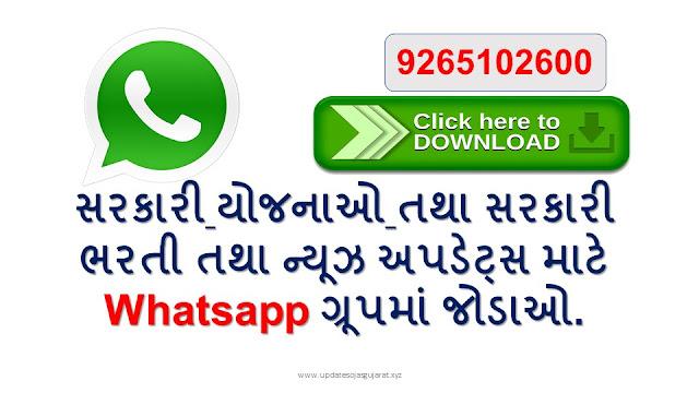 Join Our Whatsapp Group 2020 || Updatesojasgujarat