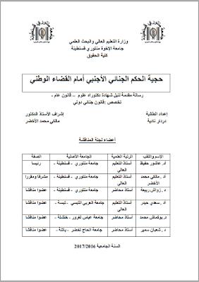 أطروحة دكتوراه: حجية الحكم الجنائي الأجنبي أمام القضاء الوطني PDF