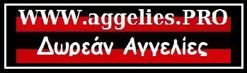 AGGELIES.PRO -  Δωρεάν Αγγελίες