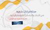 مجلة قراءات علمية - في الأبحاث والدراسات القانونية والإدارية - تقديم ذة حليمة عبد الرمى من العدد 1 إلى العدد 6 - أخر تحديث 23 أكتوبر 2021