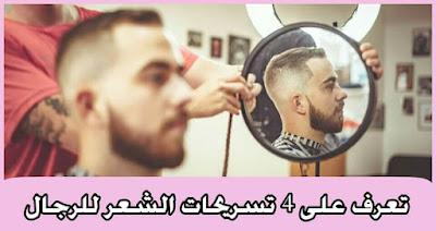 تعرف على 4 تسريحات الشعر للرجال في عام 2020 - 2021