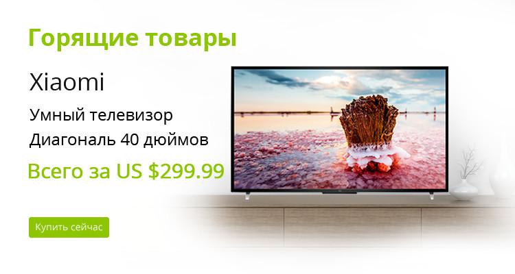 Умный телевизор с большой диагональю по самой низкой цене