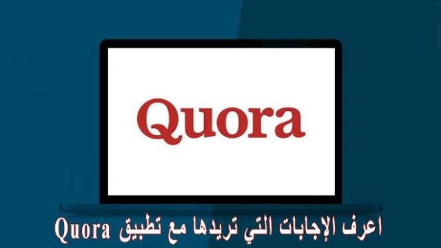 اعرف الإجابات التي تريدها مع تطبيق Quora