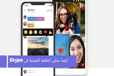 كيفية تمكين الخلفية الضبابية في Skype لجهاز iPhone 2020
