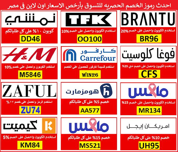 كوبونات الخصم الحصريه لافضل المتاجر في مصر على كل ما تحتاجه بمناسبة عيد الاضحي