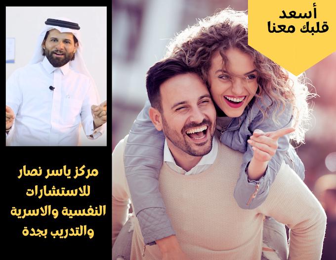 أفضل دكتور استشارات زوجية في جدة للحجز مركز ياسر نصار 0557373131