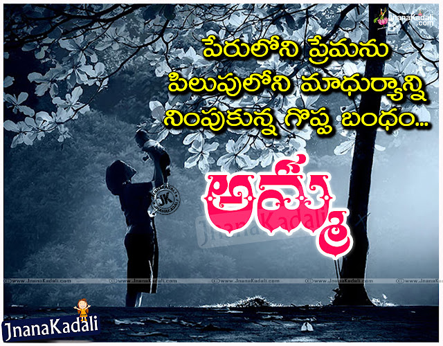 Mothers Day quotes in telugu,Telugu Quotes about parents,Family Relationship quotes in telugu,Mother quotes in telugu,Best Good morning quotes in telugu,Best Telugu Mother Quotes with awersome pictures,Beautiful Telugu Life quotes with images,Best Telugu Mother Quotes with awersome pictures,Beautiful Telugu Life quotes with images,Nice Telugu Good Thoughts with images,Good Telugu Quotes with nice images for WhatsApp,Mother Quotes in telugu, Mother's Day Quotes in telugu, Best Telugu quotes for mother's Day, Nice Mother's Day Quotes in telugu, Happy Mother's Day Telugu Quotes, best mothers day quotes in telugu, happy mothers day quotes in telugu