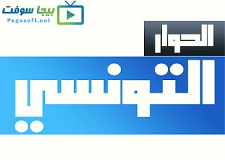 قناة الحوار التونسي بث مباشر
