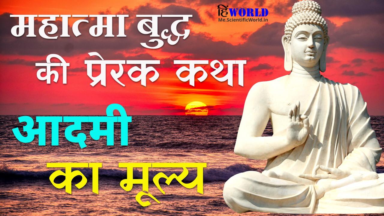 Gautam Buddha Inspirational Story in Hindi