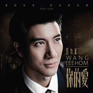 王力宏 Wang Leehom - In Your Eyes Lyric with Pinyin