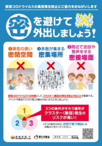 Status Keadaan Darurat Jepang Resmi Dicabut