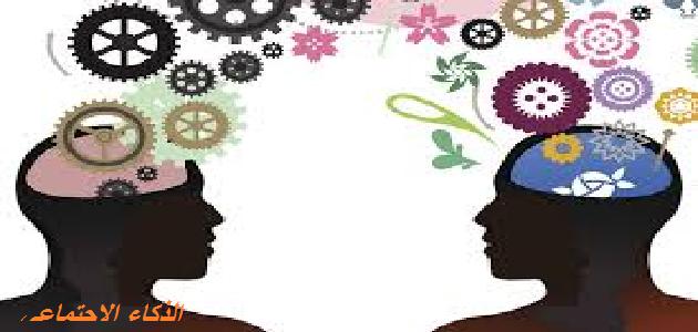 خصائص ومهارات الذكاء الاجتماعي