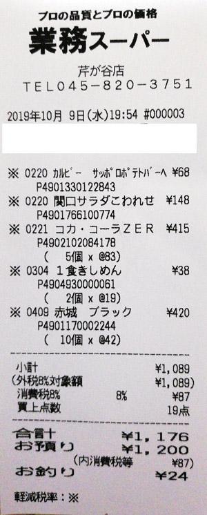 業務スーパー 芹が谷店 2019/10/9 のレシート