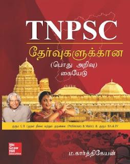 TNPSC தேர்வுகளுக்கான பொது அறிவு கையேடு - ம. கார்த்திகேயன் - மெக்க்ராவ் ஹில்