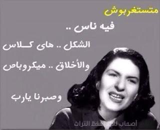 صور امثال مصرية مضحكة