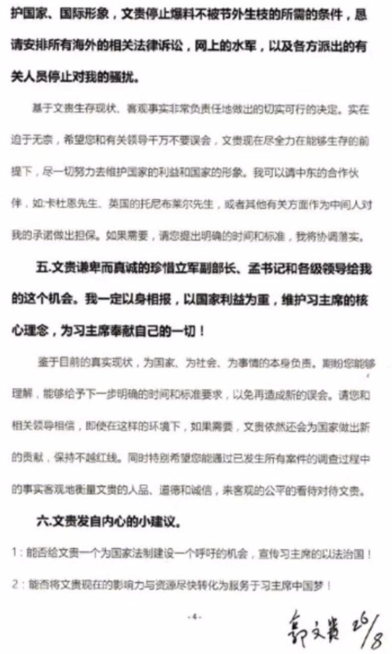 """刘刚发布""""刘七条"""",宣誓效忠习近平和彭丽媛"""