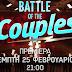 Το «Battle of the Couples» κάνει πρεμιέρα την Πέμπτη 25 Φεβρουαρίου (trailer)
