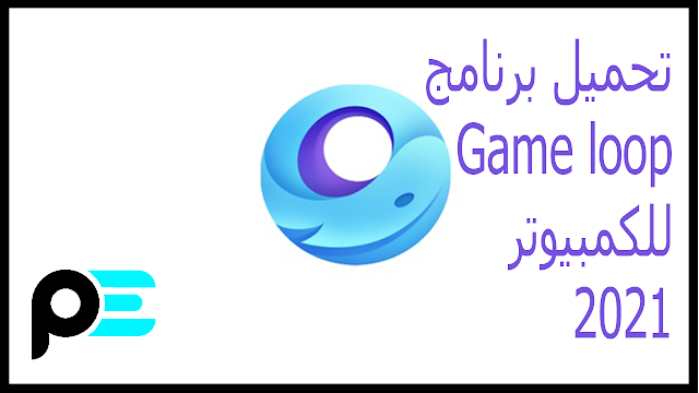 تحميل برنامج Game loop للكمبيوتر أخر إصدار 2021