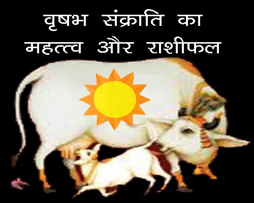 Vrishabh Sankranti 2021 Ka Prabhav 12 Rashi par Kaise rahega