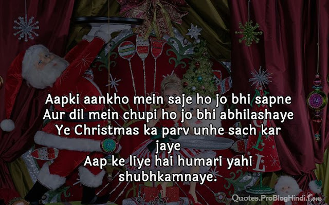 christmas quotes for friends in hindi
