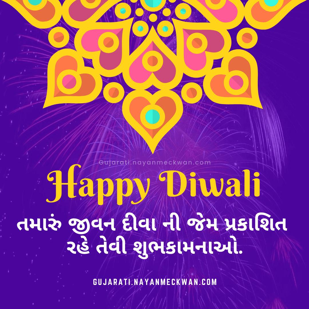 દિવાળી શુભકામના । Diwali Wishes and Whatsapp greetings status images 2020