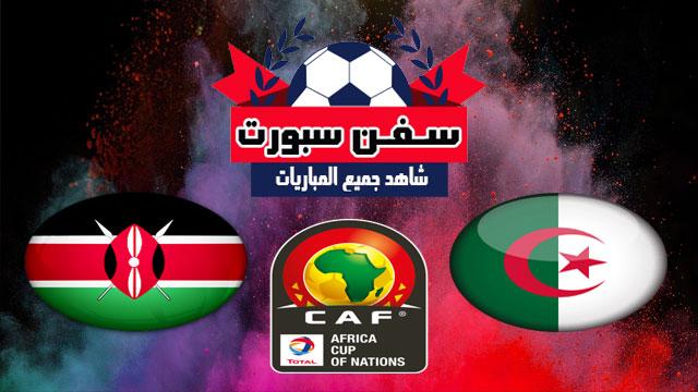 موعد مباراة الجزائر وكينيا  بتاريخ 23/06/2019 كأس الأمم الأفريقية